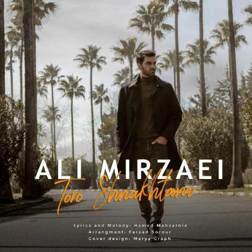 دانلود آهنگ جدید علی میرزایی بنام تو رو شناختم