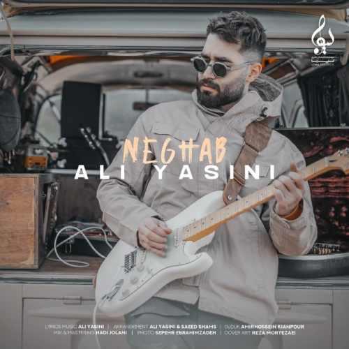 دانلود آهنگ جدید علی یاسینی بنام نقاب