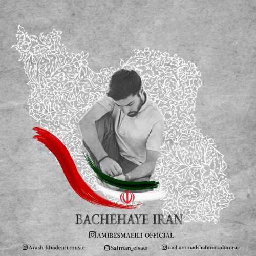 دانلود آهنگ جدید امیر اسماعیلی بنام بچه های ایران
