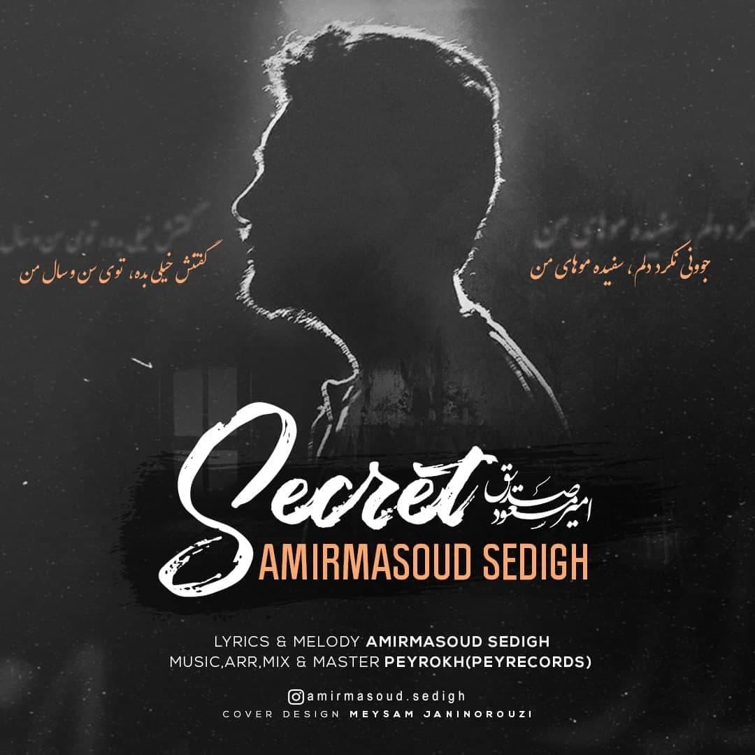 دانلود آهنگ جدید امیر مسعود صدیق بنام راز