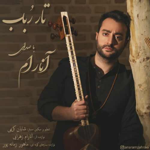 دانلود آهنگ جدید آنارام بنام تار رباب
