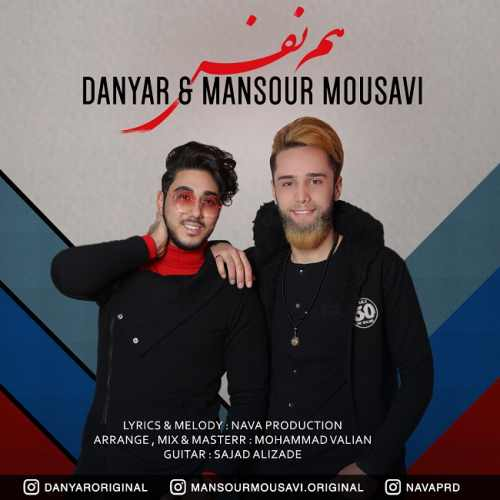 دانلود آهنگ جدید دانیار و منصور موسوی بنام هم نفس