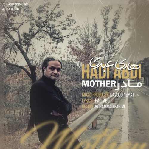 دانلود آهنگ جدید هادی عبدی بنام مادر