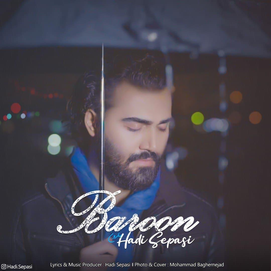 دانلود آهنگ جدید هادی سپاسی بنام بارون