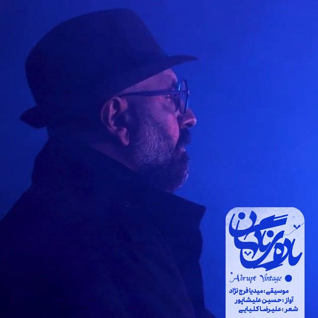 دانلود موزیک ویدیو جدید حسین علیشاپور بنام باده ی ناگهان