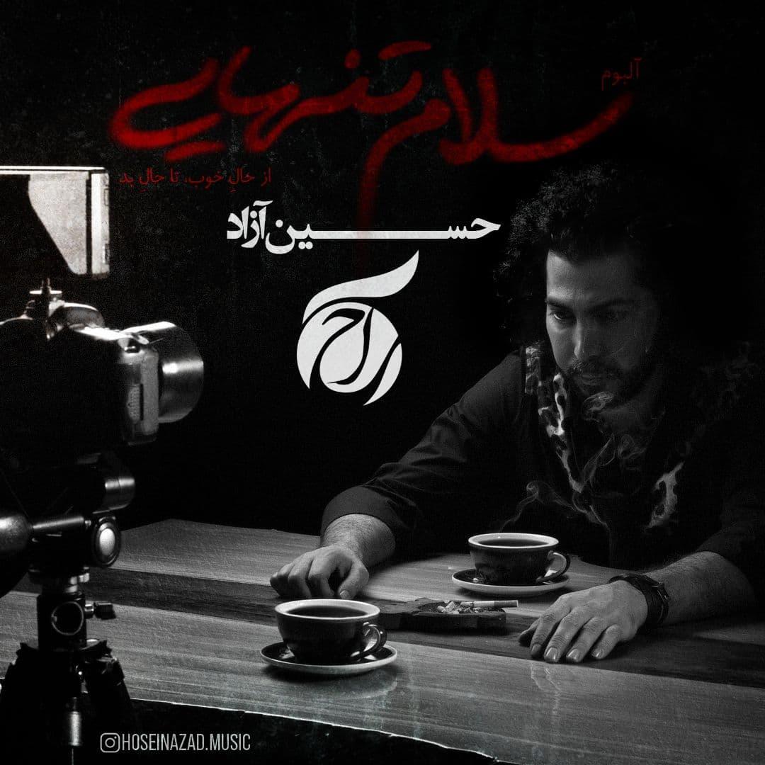 دانلود آلبوم جدید حسین آزاد بنام سلام تنهایی