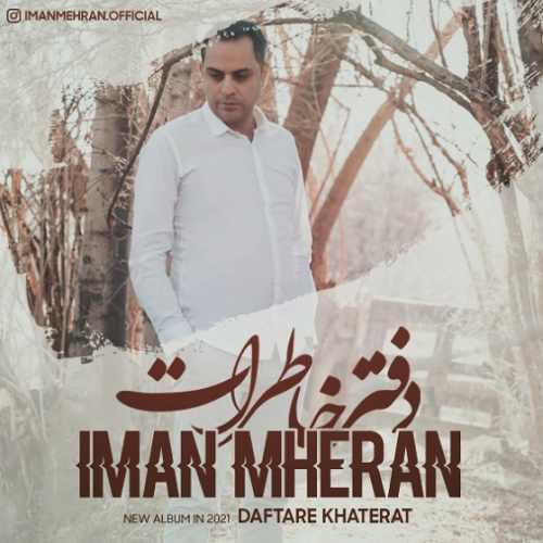 دانلود آلبوم جدید ایمان مهران بنام دفتر خاطرات