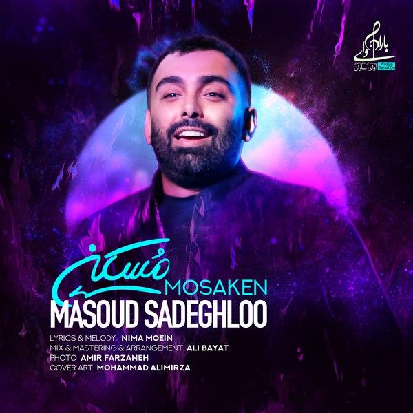 دانلود آهنگ جدید مسعود صادقلو بنام پریشب