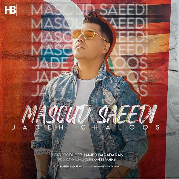 دانلود آهنگ جدید مسعود سعیدی بنام جاده چالوس