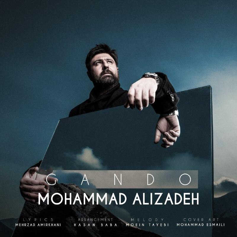 دانلود آهنگ جدید محمد علیزاده بنام گاندو