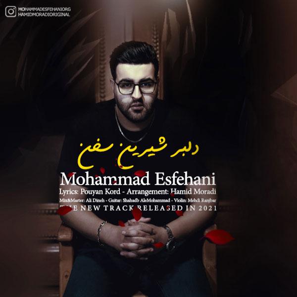دانلود آهنگ جدید محمد اصفهانی بنام دلبر شیرین سخن