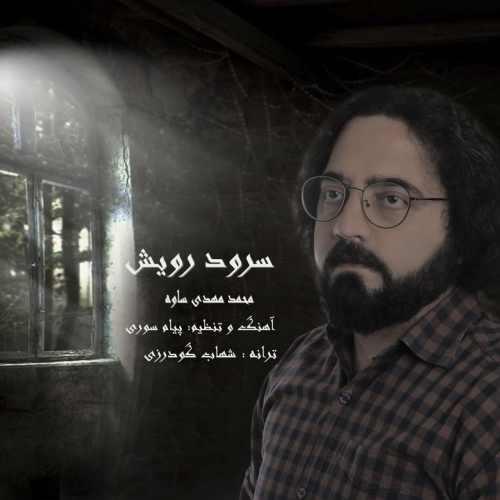 دانلود آهنگ جدید محمدمهدی ساوه بنام سرود رویش