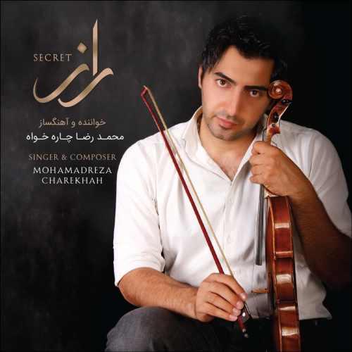 دانلود آلبوم جدید محمدرضا چاره خواه بنام راز