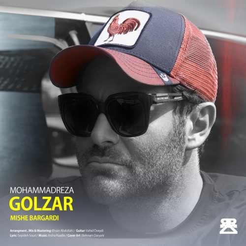 دانلود آهنگ جدید محمدرضا گلزار بنام میشه برگردی