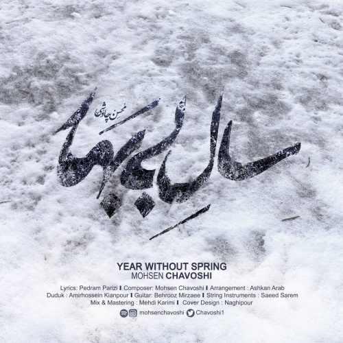دانلود آهنگ جدید محسن چاوشی بنام سال بیبهار