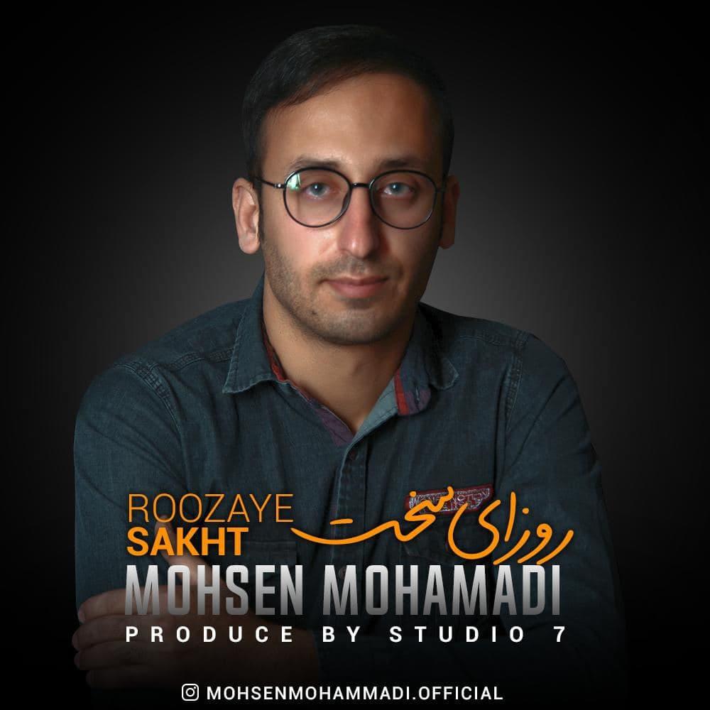 دانلود آهنگ جدید محسن محمدی بنام روزای سخت