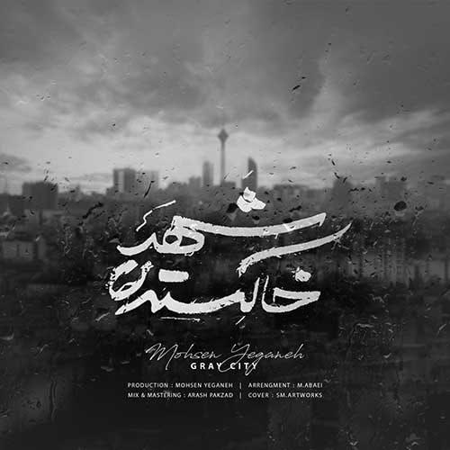 دانلود آهنگ جدید محسن یگانه بنام شهر خاکستری