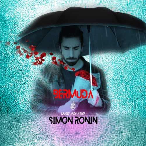 دانلود آهنگ جدید سیمون رونین بنام برمودا