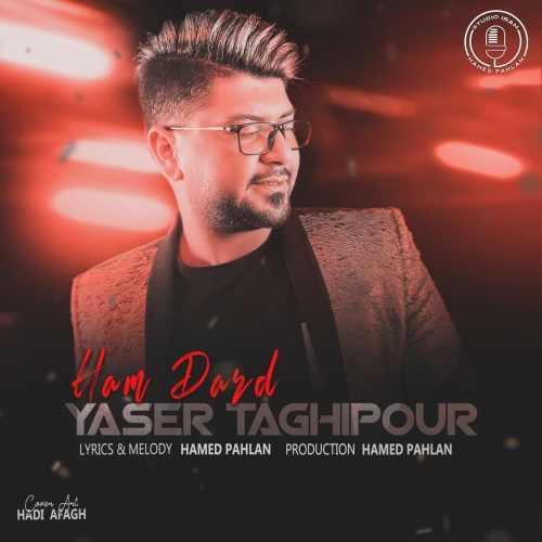 دانلود آهنگ جدید یاسر تقی پور بنام همدرد