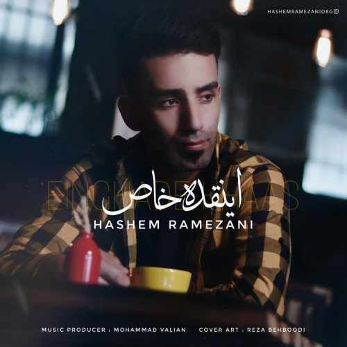 دانلود آهنگ جدید هاشم رمضانی بنام اینقده خاص