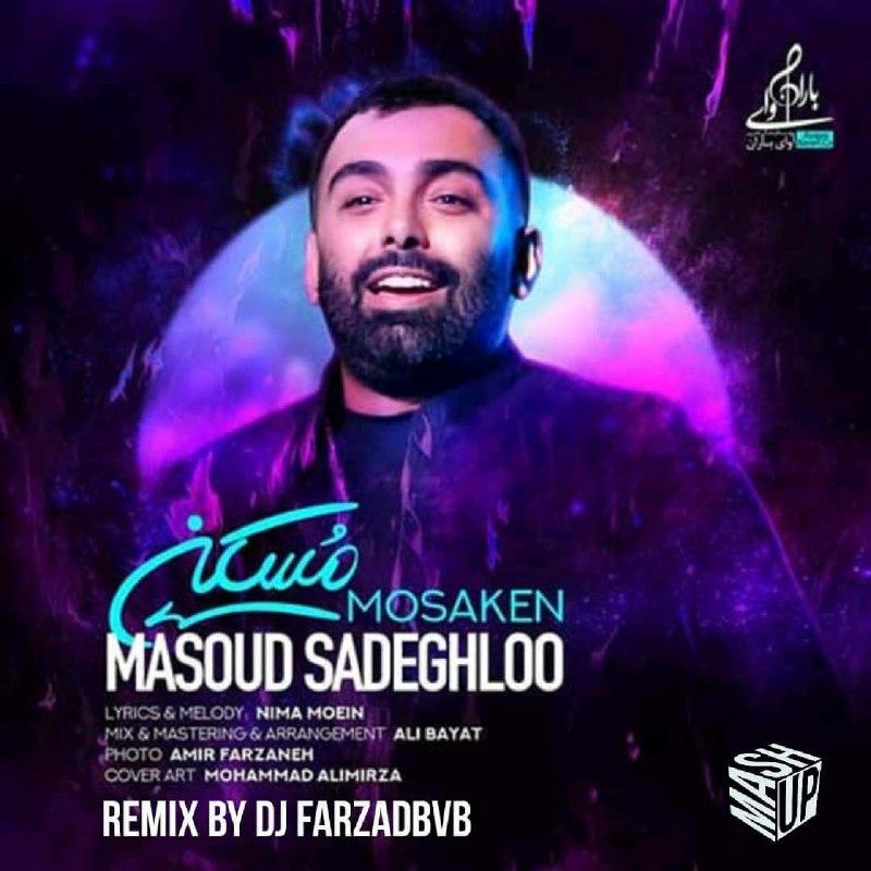 دانلود رمیکس جدید آهنگ مُسکن از مسعود صادقلو