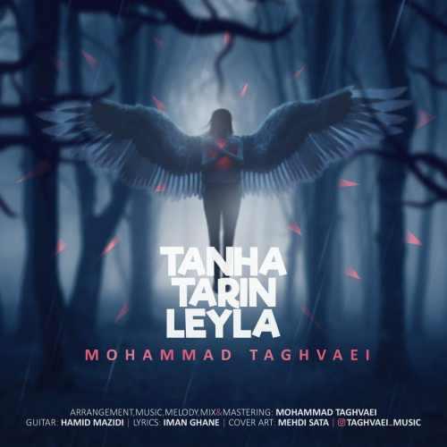 دانلود آهنگ جدید محمد تقوایی بنام تنهاترین لیلا