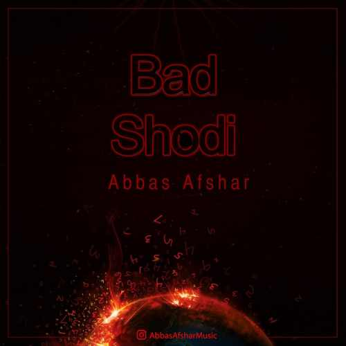 دانلود آهنگ جدید عباس افشار بنام بد شدی