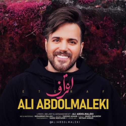 دانلود آهنگ جدید علی عبدالمالکی بنام اعتراف