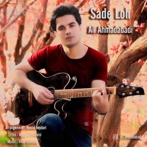 دانلود آهنگ جدید علی احمدآبادی بنام ساده لوح