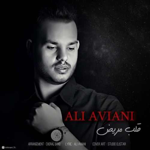 دانلود آهنگ جدید علی آویانی بنام قلب مریض