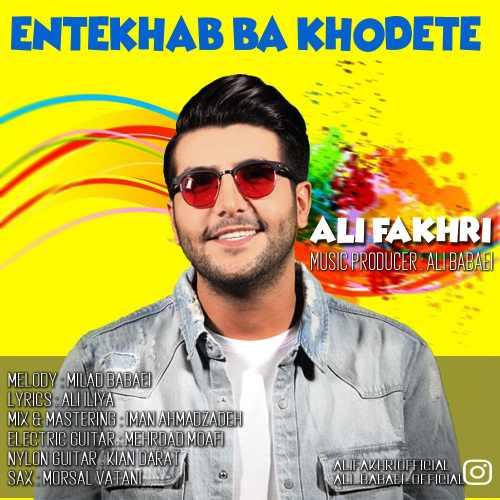 دانلود آهنگ جدید علی فخری بنام انتخاب با خودته