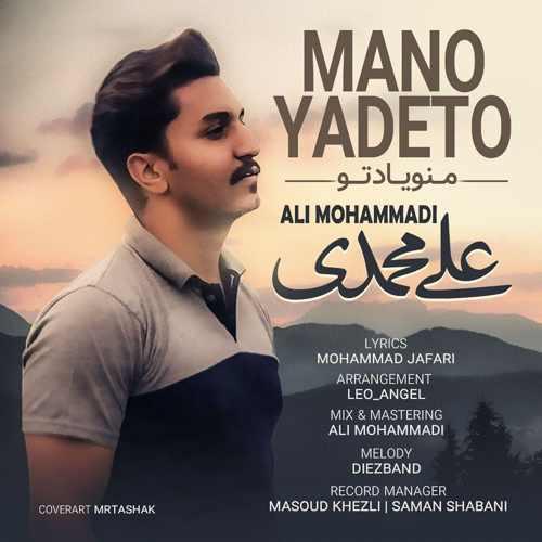 دانلود آهنگ جدید علی محمدی بنام منو یاد تو