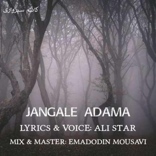 دانلود آهنگ جدید علی استار بنام جنگل آدما
