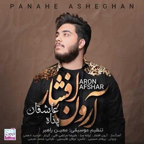 دانلود آهنگ جدید آرون افشار بنام سلطان غم