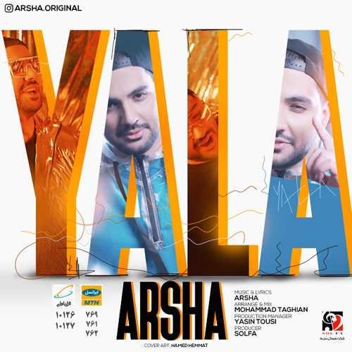 دانلود آهنگ جدید آرشا بنام یالا