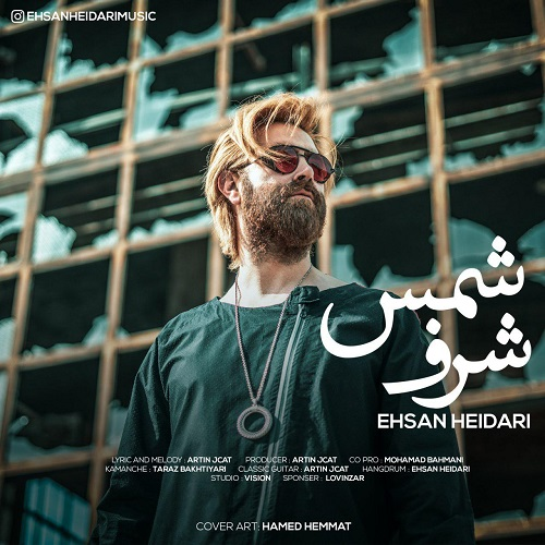 دانلود آهنگ جدید احسان حیدری بنام شرف شمس