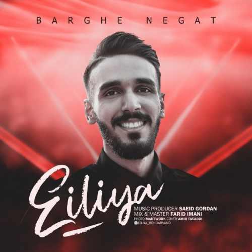 دانلود آهنگ جدید ایلیا بنام برق نگات