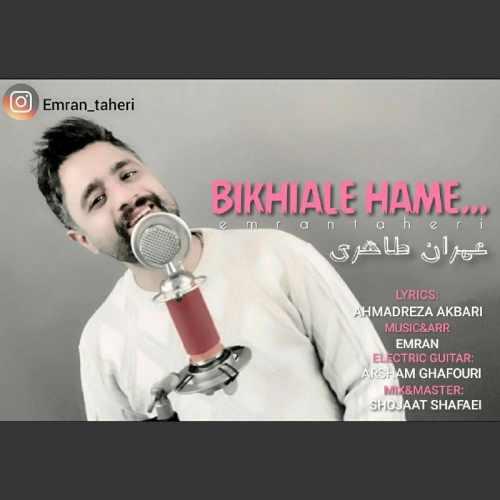 دانلود آهنگ جدید عمران طاهری بنام بیخیال همه