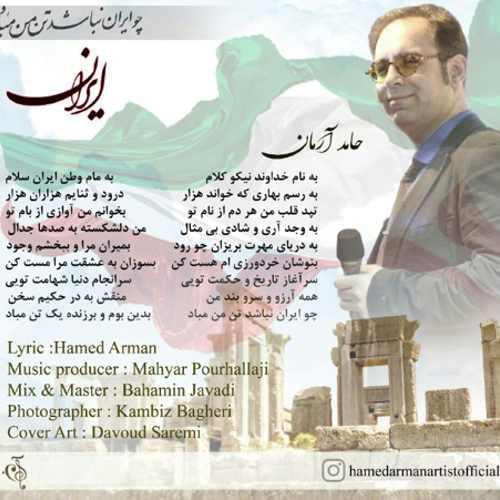 دانلود آهنگ جدید حامد آرمان بنام ایران