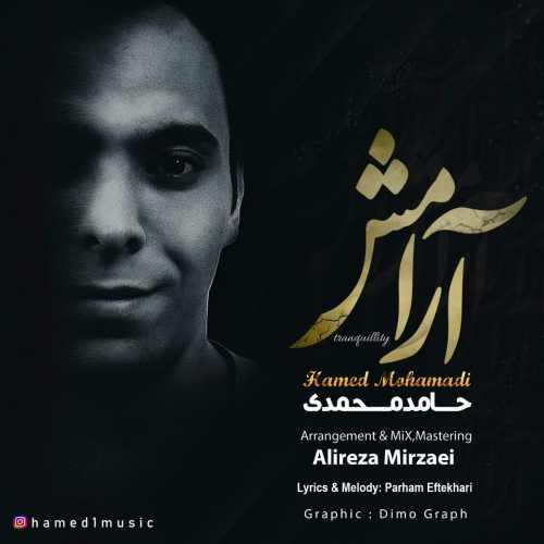 دانلود آهنگ جدید حامد محمدی بنام آرامش