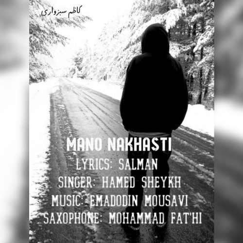 دانلود آهنگ جدید حامد شیخ بنام منو نخواستی