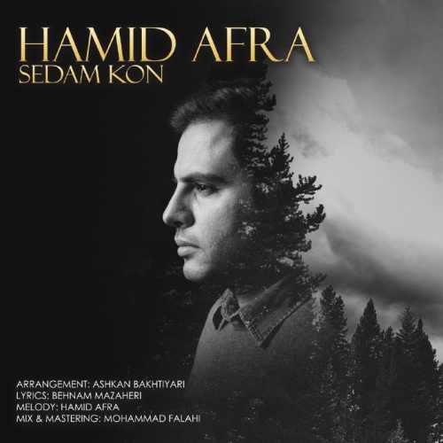 دانلود آهنگ جدید حمید افرا بنام صدام کن