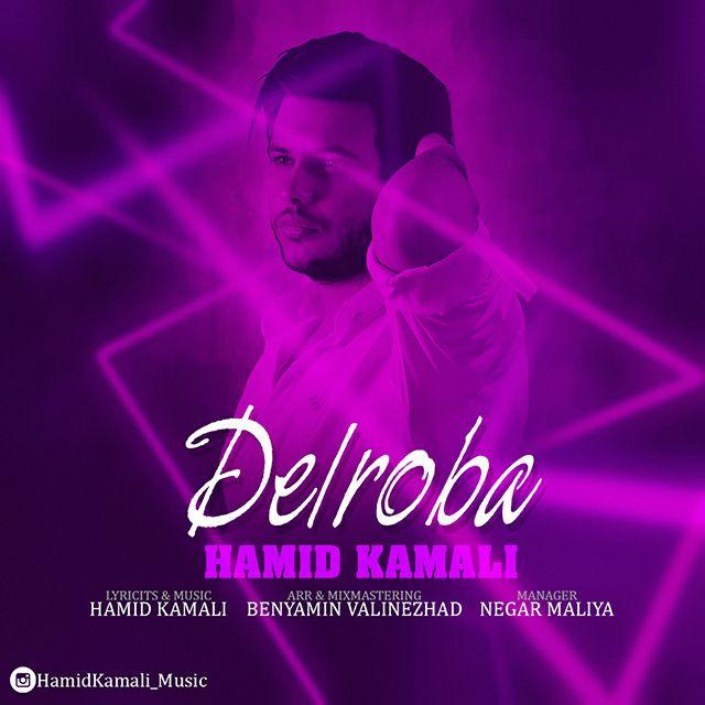 دانلود آهنگ جدید حمید کمالی بنام دلربا