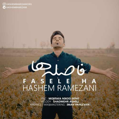 دانلود آهنگ جدید هاشم رمضانی بنام فاصله ها