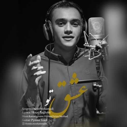دانلود آهنگ جدید حسین محمدی بنام عشق تو