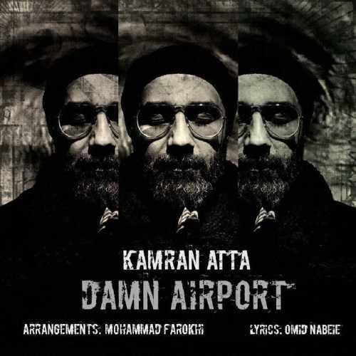 دانلود آهنگ جدید کامران عطا بنام فرودگاه غم