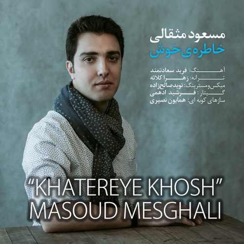 دانلود آهنگ جدید مسعود مثقالی بنام خاطره خوش