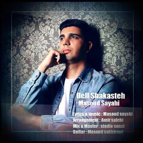 آهنگ جدید مسعود سیاحی بنام دل شکسته