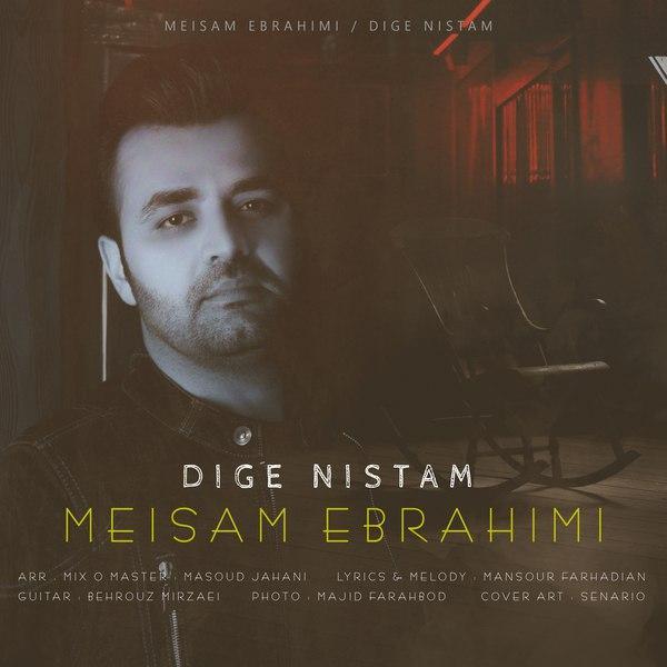 دانلود آهنگ جدید میثم ابراهیمی بنام دیگه نیستم