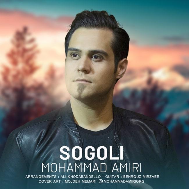 دانلود آهنگ جدید محمد امیری بنام سوگلی